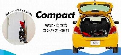 小型車のトランクにも入るコンパクトサイズのビングル