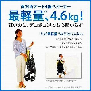 アップリカ ラクーナエアーの重量は4.6kg