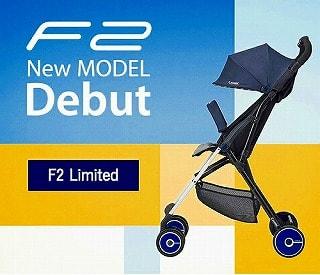コンビ F2シリーズ